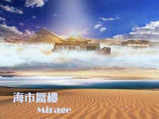 Mirage(海市蜃楼)